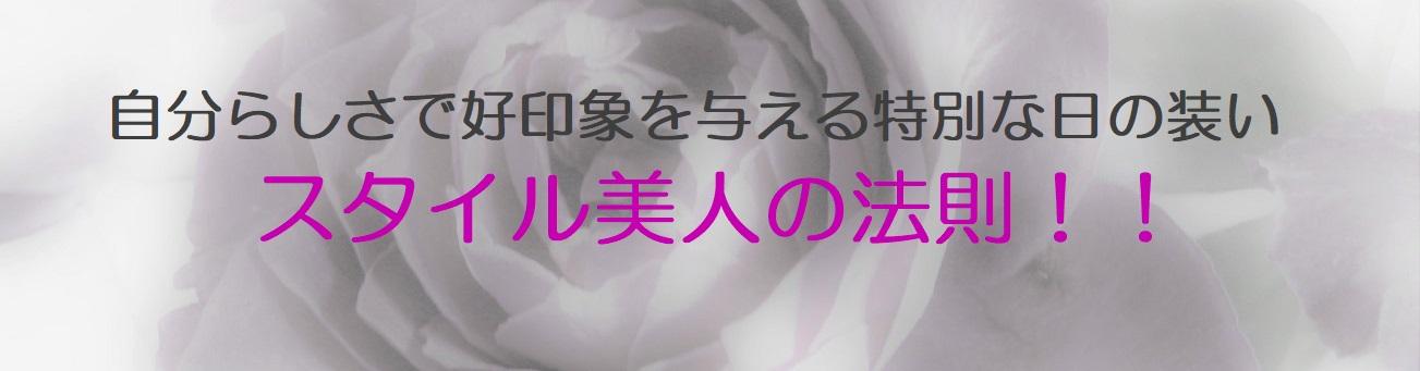 スタイル美人の法則!!